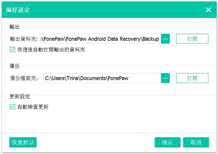 轉移 Android 備份到外接硬碟