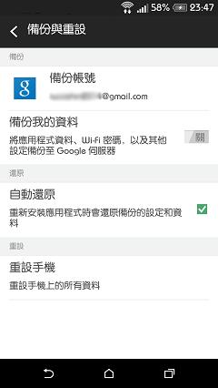 Google 雲端備份 HTC 資料