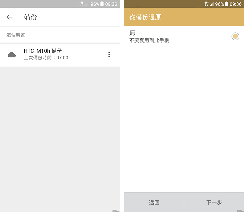 HTC 備份失敗