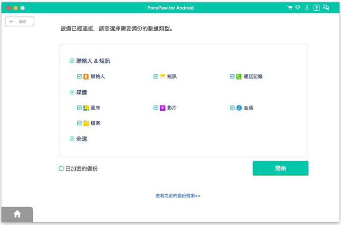 Android 手機資料備份備份類型主畫面