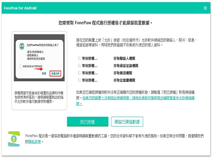 FonePaw Android 檔案救援軟件獲得root許可權