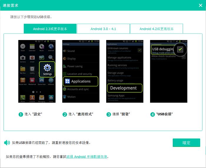 Android2.3USB偵錯
