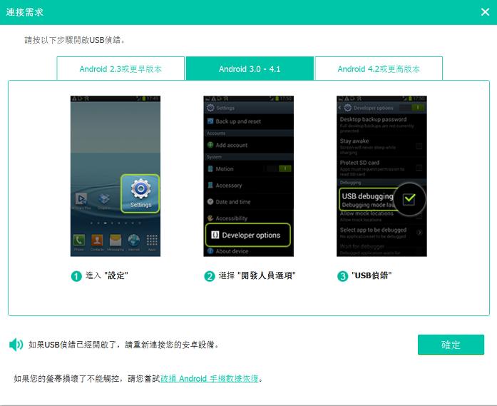 Android3.0USB偵錯