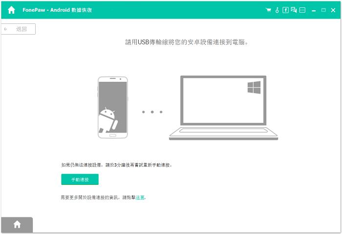 安裝並啟動FonePaw簡訊復原軟體