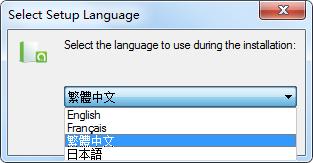 選擇安裝語言