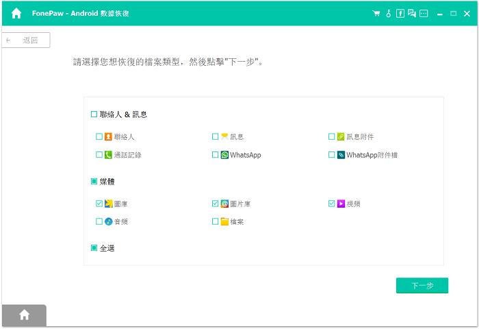 在FonePaw影音救援工具上選擇掃描的檔案類型