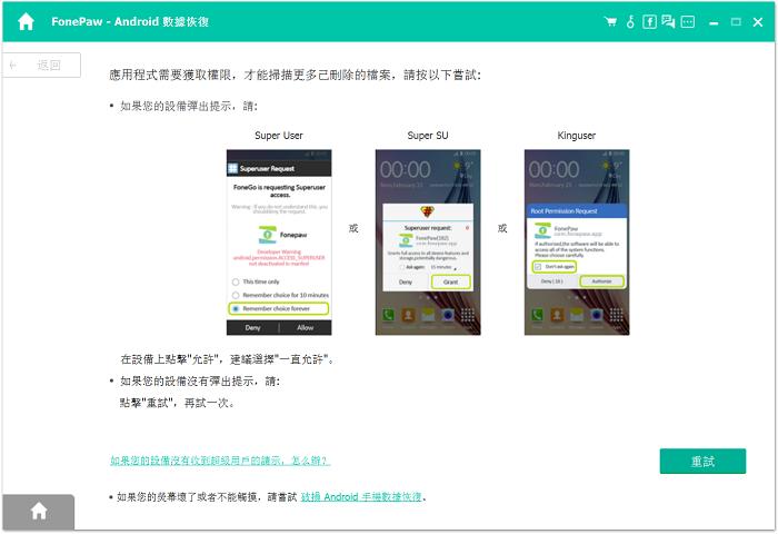 允許FonePaw手機資料App特權請求