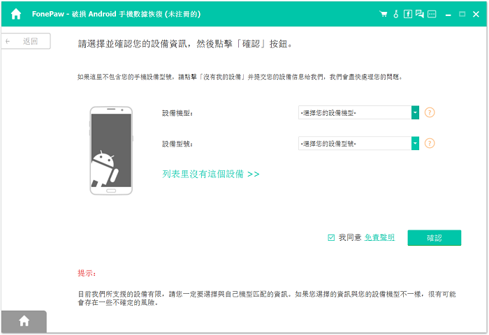 select name and model of your bricked phone