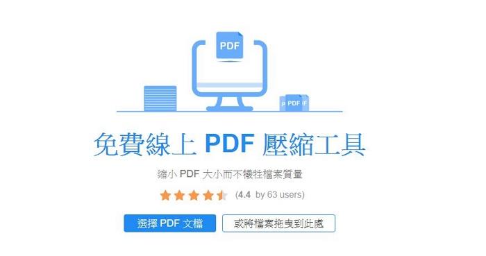 強力壓縮pdf