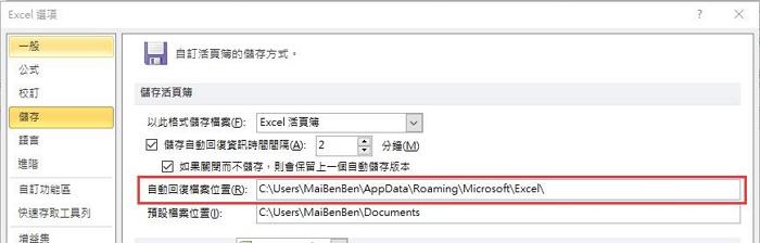 Excel檔案救援工具