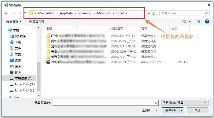 復原未儲存 Excel檔案