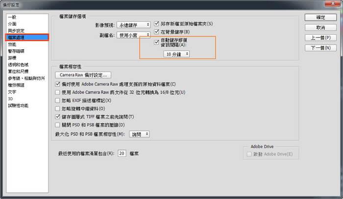 自動儲存 PSD 檔案