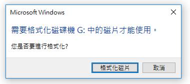 USB隨身碟變為RAW