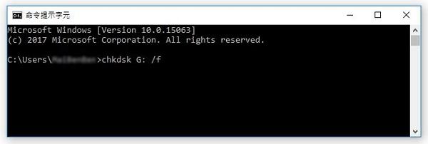 透過 chkdsk 指令修復損壞的外接硬碟