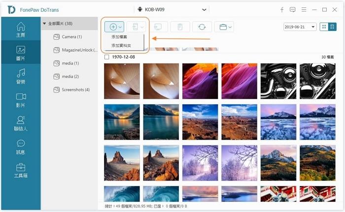 電腦照片轉移 Android