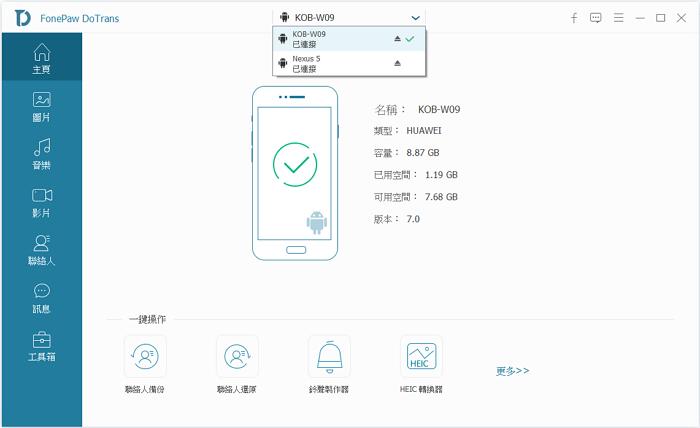 連接手機準備將Android通訊錄匯入其他手機