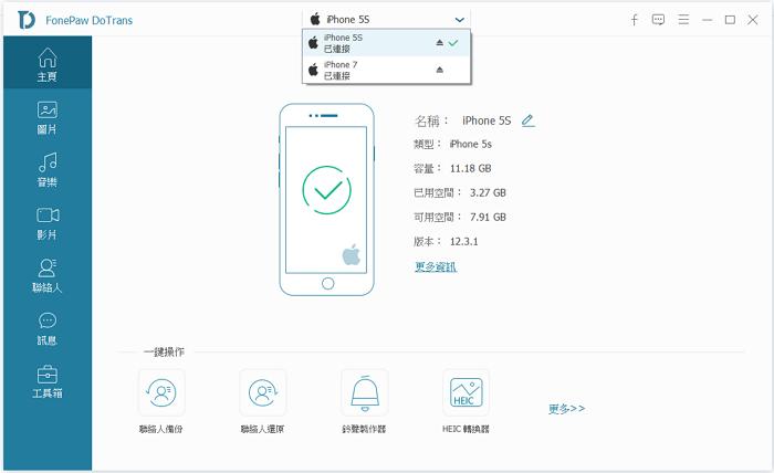 FonePaw 檔案傳輸工具識別 iPad