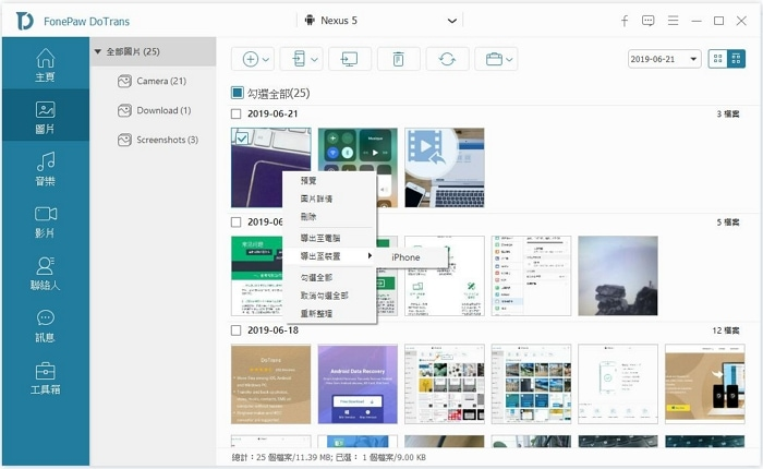 Android 照片/影片過到 iPad 或 iPad 資料傳輸到 Android