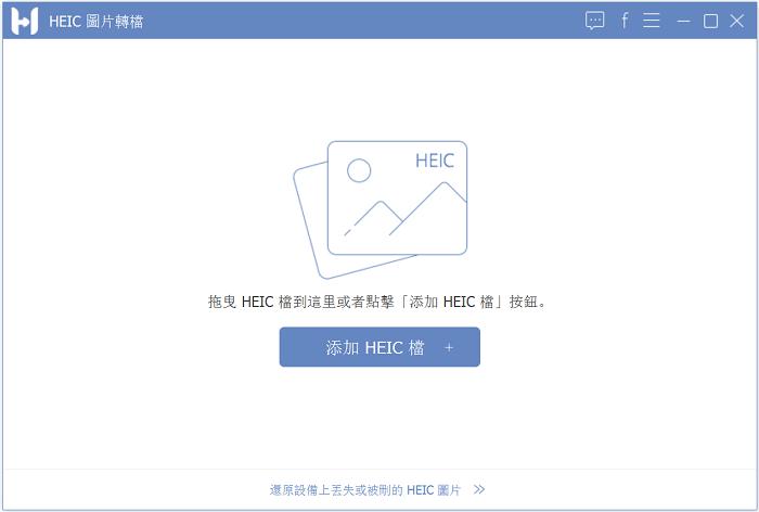 啟動 HEIC 圖片轉檔