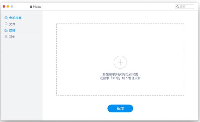Mac 隱藏文件檔