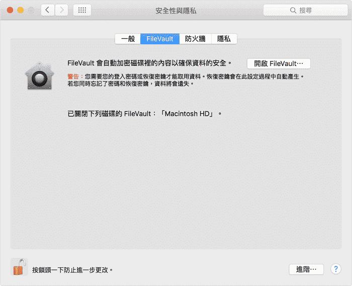 Mac 内建加密資料夾