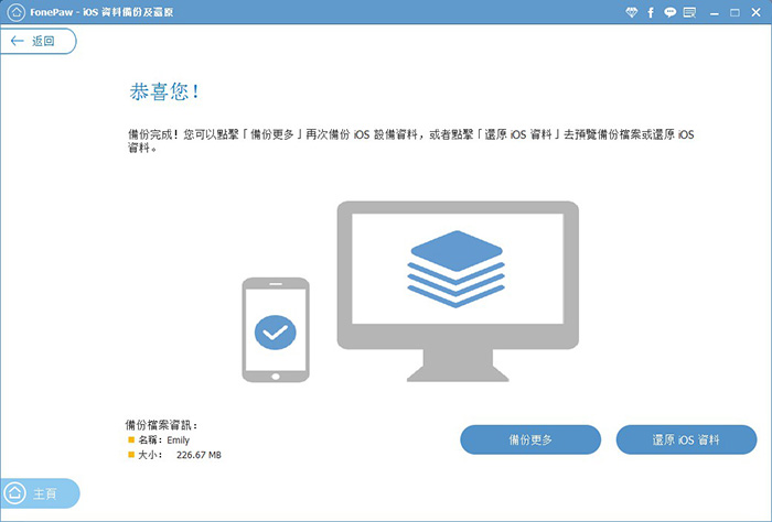 facebook messenger聊天記錄