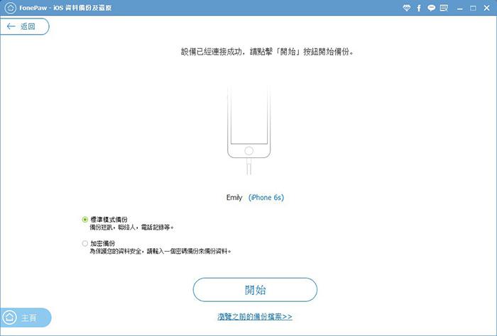 選擇標準模式備份 iPhone 資料