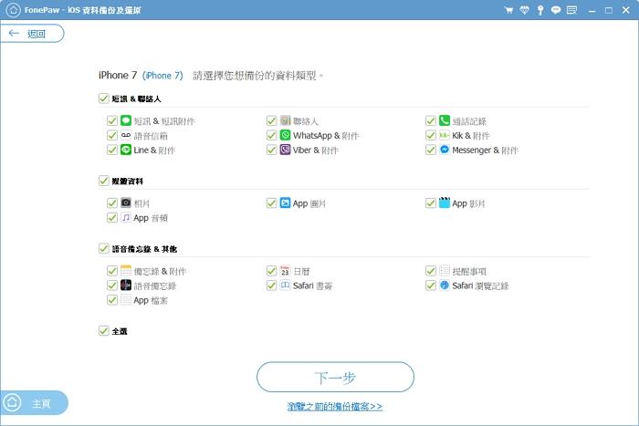 選擇對應的 iPhone 檔案進行回復