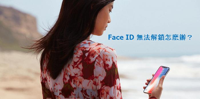 修復 Face ID 不能用