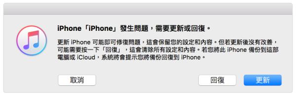 iTunes 更新 iPhone