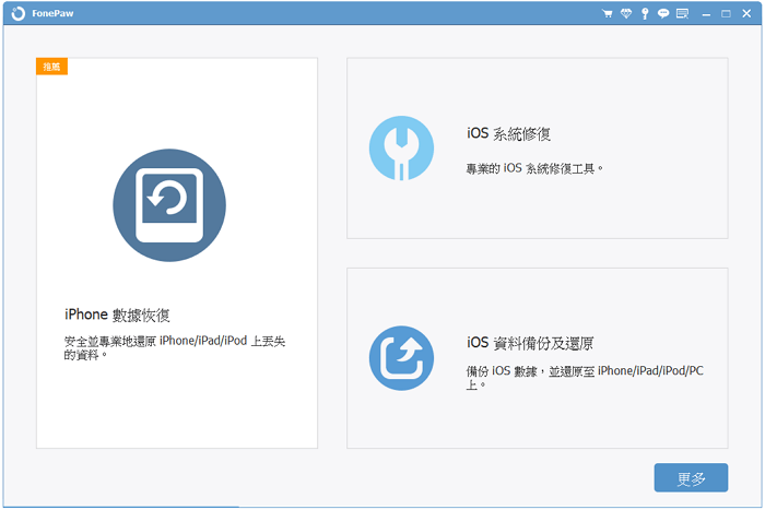 啟動 FonePaw iOS 系統修復