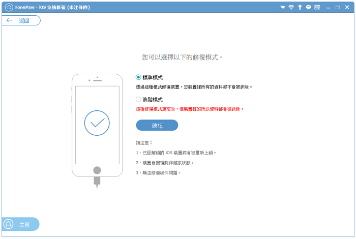 iPhone 卡在加載頁面