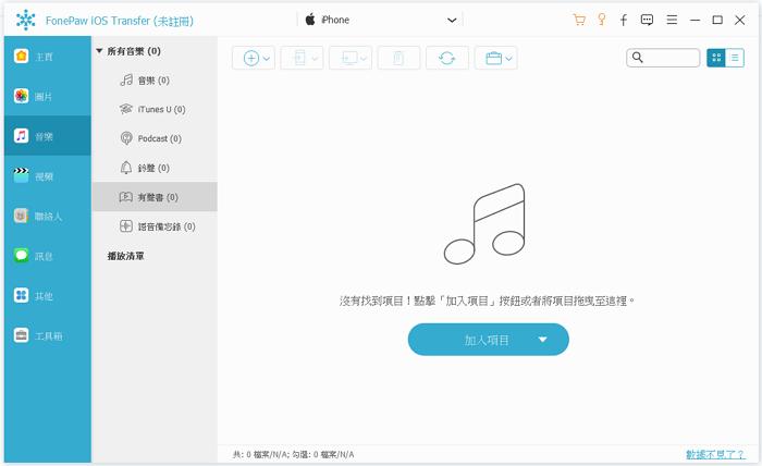 將有聲書加入到 iPhone/iPad