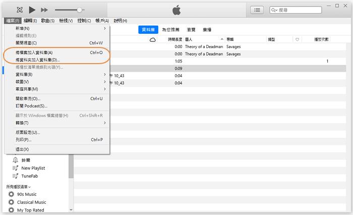 將音樂/影片加入新電腦的 iTunes 資料庫