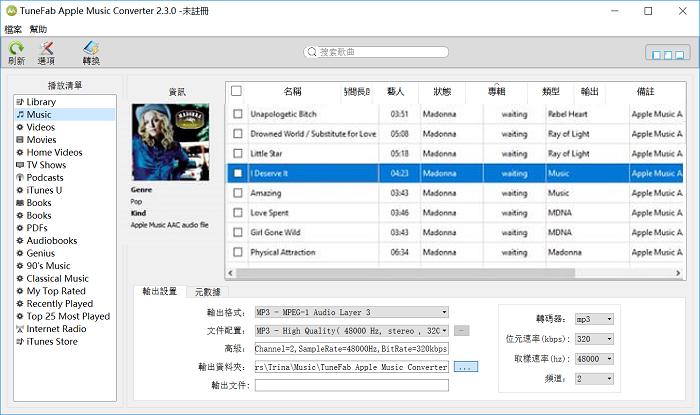 破解 Apple Music DRM 保護