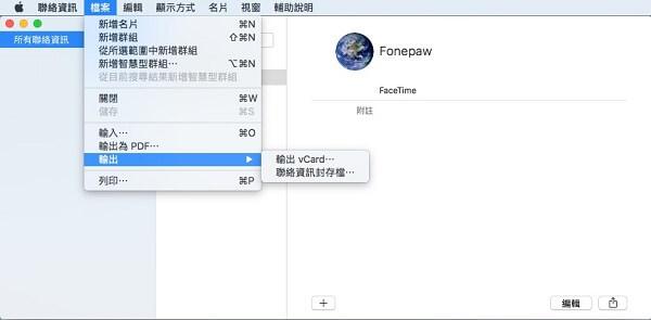 匯出 Mac 聯絡資訊