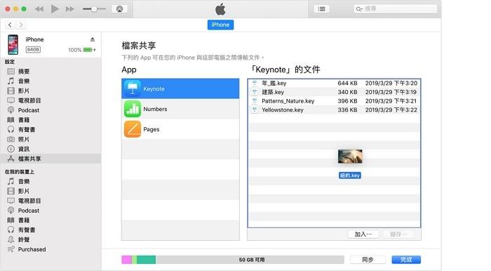 將 Mac 裡的文件音樂匯入 iPad