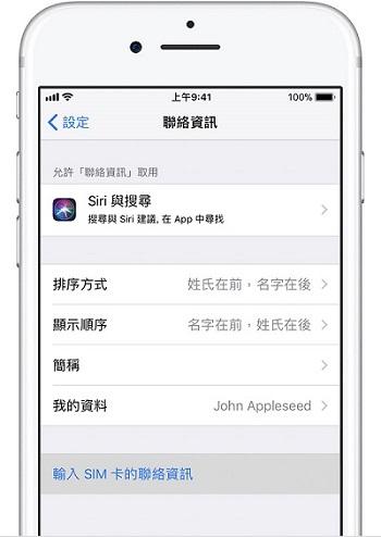 輸入 SIM 卡聯絡人到 iPhone iOS 11