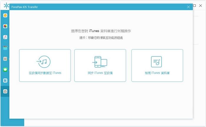 FonePaw 蘋果助手顯示 iTunes 資料庫