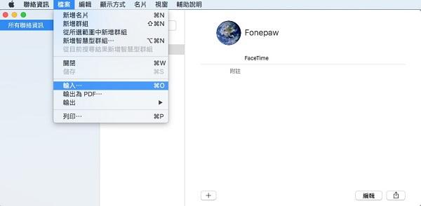 同步 iPhone 聯絡資訊到 Mac