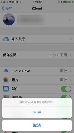 同步 iPhone 聯絡人到 iCloud