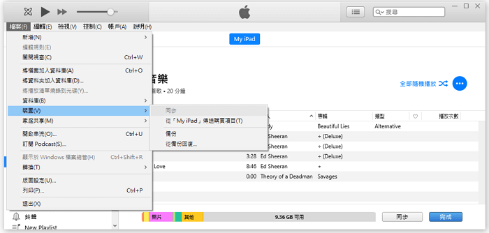 iPhone/iPad/iPod 購買項目傳出到 iTunes
