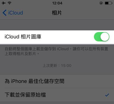 關閉iCloud照片庫