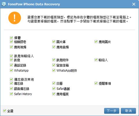 選擇要提取還原的 iPhone 資料
