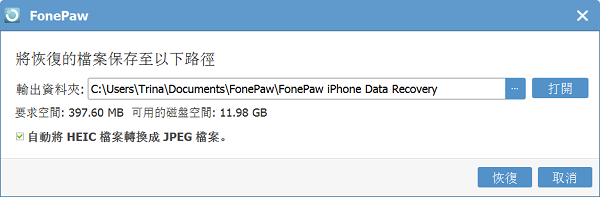 iPhone 相片 HEIC 轉檔 JPG