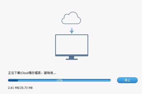 備份提取工具正在下載iCloud備份檔案