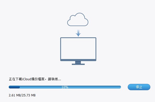 FonePaw 備份提取器正在下載iCloud備份檔案