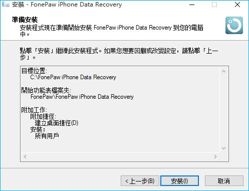 FonePawiPhone準備安裝