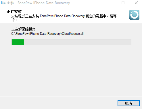 FonePawiPhone正在安裝