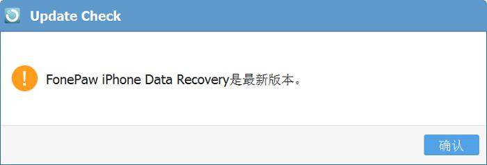 檢測 iPhone 數據恢復最新版本